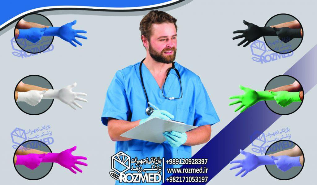 انواع دستکش نیتریل، دستکش نیریل آبی، دستکش نیتریل مشکی، دستکش نیتریل پزشکی